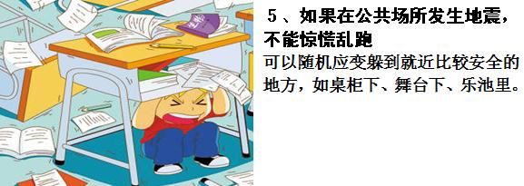幼儿园地震逃生知识