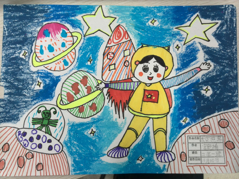 二年级科幻画学生作品